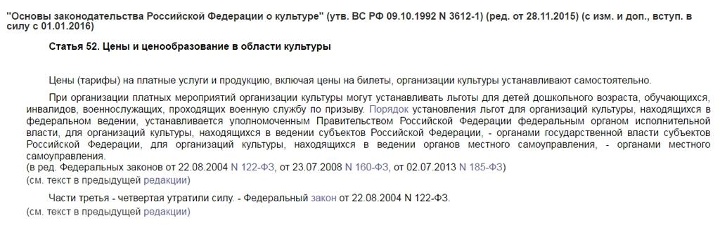 статья 52