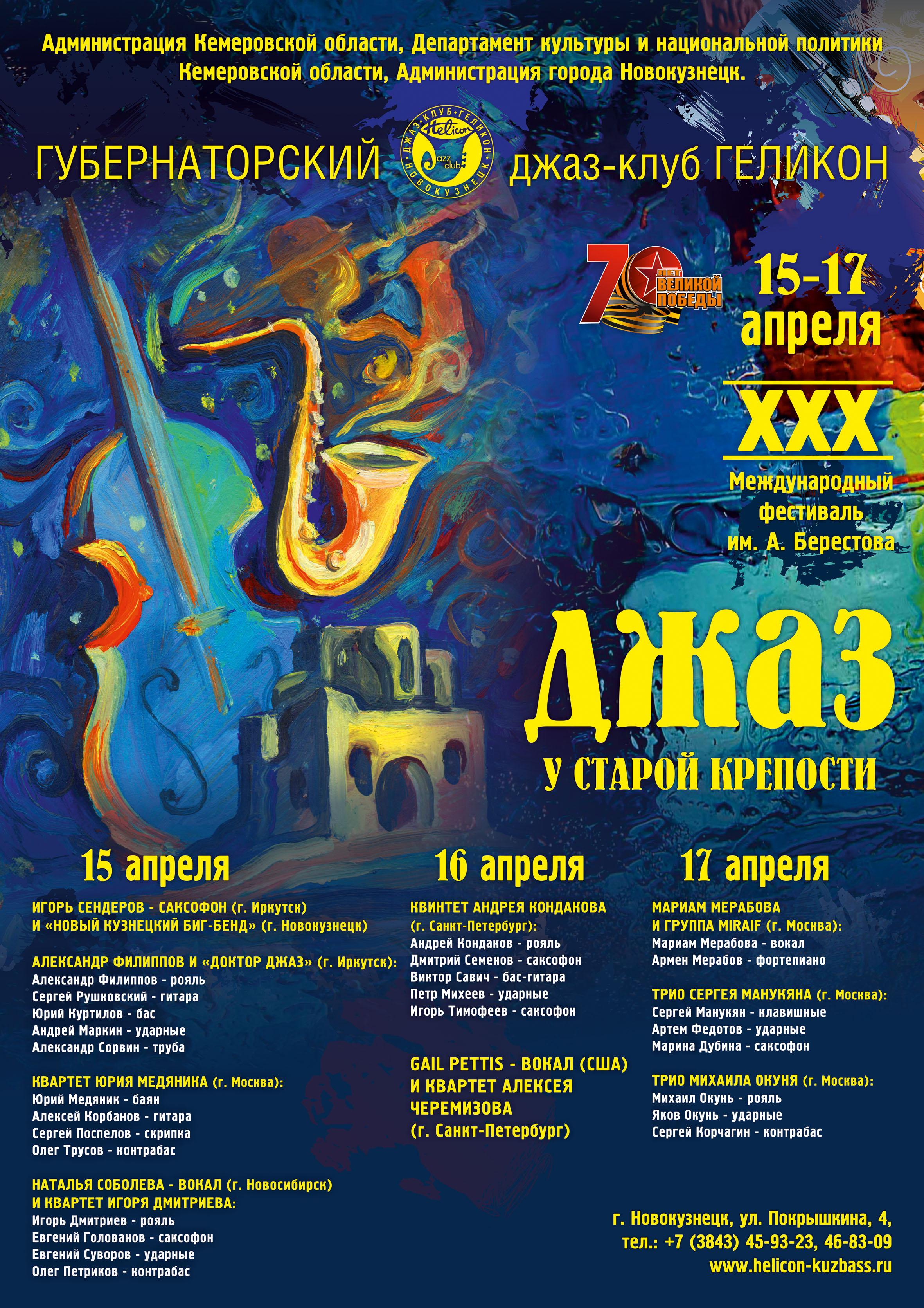 jazz fest15